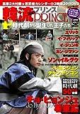 韓流ドラマプリンス3(DVD付)
