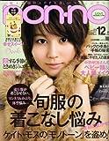 non-no (ノンノ) 2008年 12/5号 [雑誌]