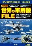 決定版 世界の軍用機FILE