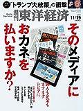 週刊東洋経済 2016年11/19号 [雑誌](そのメディアにお金を払いますか?)
