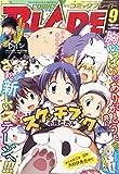 月刊 COMIC BLADE (コミックブレイド) 2014年 09月号 [雑誌]