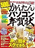 かんたんパソコン年賀状 2010 (100%ムックシリーズ)