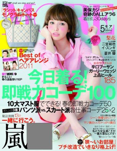 MORE (モア) 2011年 05月号 [雑誌]
