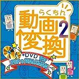 らくちん動画変換2+DVD for PSP & WALKMAN [ダウンロード]