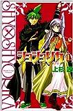 ショショリカ 1 (ガンガンWINGコミックス)