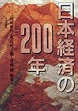 日本経済の200年
