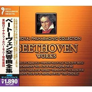 ベートーヴェン交響曲全集 ( CD6枚組 ) BCC-520 [CD]
