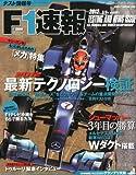 F1 (エフワン) 速報 2012年 3/8号 [雑誌]