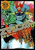Zマジンガー 3 (キングシリーズ 漫画スーパーワイド)