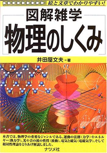 物理のしくみ (図解雑学)