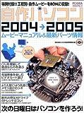 自作パソコン (2004→2005) (Inforest mook—PC・GIGA特別集中講座)