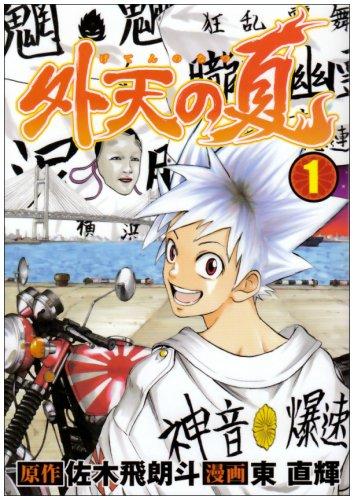 外天の夏 1 (1) (ヤングジャンプコミックス)