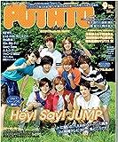 POTATO(ポテト) 2015年 09 月号 [雑誌]