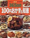 365日の100円おかずの知恵―料理の応用力、おかずアイディアが身につく (主婦の友生活シリーズ)