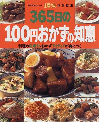 365日の100円おかずの知恵—料理の応用力、おかずアイディアが身につく (主婦の友生活シリーズ)