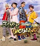 BIGBANG!♪T-Pistonz+KMCのジャケット