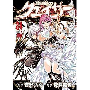 聖痕のクェイサー 24 (チャンピオンREDコミックス)
