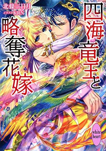 四海竜王と略奪花嫁 (講談社X文庫ホワイトハート)