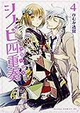 シノビ四重奏 第4巻  (仮) (あすかコミックスDX)