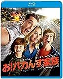 お! バカんす家族 ブルーレイ&DVDセット(初回限定生産/2枚組/デジタルコピー付) [Blu-ray]
