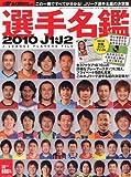 週刊サッカーダイジェスト 2010J1&J2選手名鑑 2010年 3/31号 [雑誌]