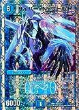 DMD14-10 サイバー・N・ワールド (スーパーレア) 【 デュエルマスターズ DMD-14 スーパーデッキオメガ 逆襲のイズモと聖邪神の秘宝 収録カード 】SUPER DECK OMG [E3] DMD14-010