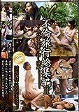 W不倫旅行総集編II 6人の浮気妻中出し温泉 [DVD]
