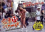 露出バカ一代11 ヤロマリの全裸フルマラソン編