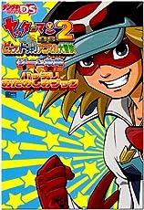 ヤッターマンDS2ビックリドッキリアニマル大冒険ゲーム攻略&―デンゲキニンテンドーDS (電撃ムックシリーズ)