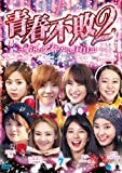 青春不敗2~G8のアイドル漁村日記~ シーズン1 Vol.7[DVD]