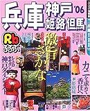 るるぶ兵庫―神戸 姫路 但馬 ('06) (るるぶ情報版―近畿)