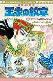 王家の紋章 連載40周年アニバーサリーブック: プリンセス・コミックス