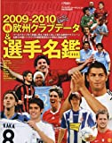 WORLD SOCCER DIGEST (ワールドサッカーダイジェスト)2009年9月号増刊 2009-2010欧 2009年 9/5号 [雑誌]