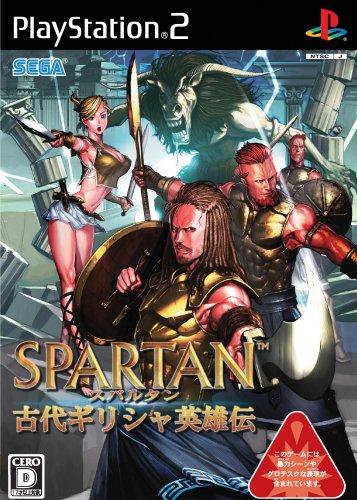 スパルタン ~古代ギリシャ英雄伝~