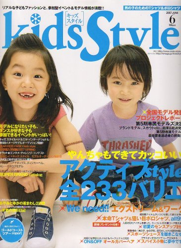 Kids Style (キッズ スタイル) 2007年 06月号 [雑誌]