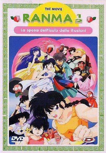Ranma 1/2 The Movie - La Sposa Dell'Isola Delle Illusioni (Rivista+Dvd) [Italian Edition]