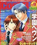 Cool-B (クールビー) 2009年 09月号 [雑誌]