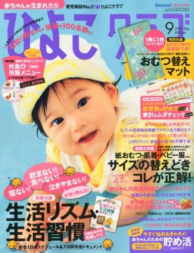 ひよこクラブ 2010年 09月号 [雑誌]