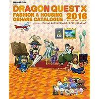 ドラゴンクエストX おしゃれカタログ 表紙画像