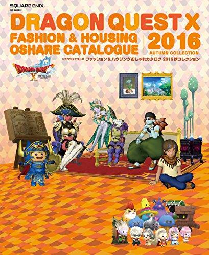 ドラゴンクエストX おしゃれカタログ 2016 - 秋コレクション 大きい表紙画像