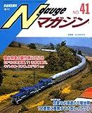 Nゲージマガジン 41号 2004年 07月号 [雑誌]