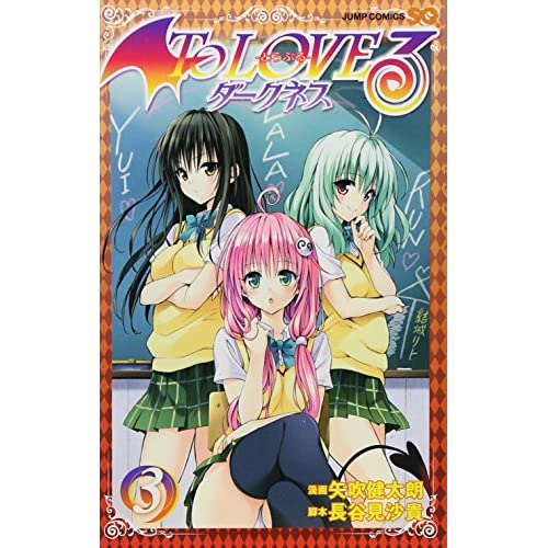To LOVEる -とらぶる- ダークネス (3) (ジャンプコミックス)