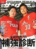 サッカーダイジェスト 2013年 2/5号 [雑誌]