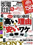 家電批評モノクロ 6 (100%ムックシリーズ)