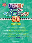 やさしいピアノ・ソロ 超定番!アニメ・ベスト・ヒッツ50[改訂2版]
