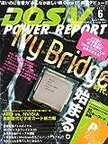 DOS/V POWER REPORT (ドス ブイ パワー レポート) 2012年 06月号 [雑誌] [雑誌] / インプレスコミュニケーションズ (刊)
