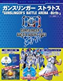 ガンスリンガー ストラトス 「GUNSLINGER'S BATTLE ARENA -Birth-」 (ARCADIA EXTRA)