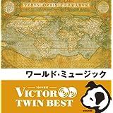 [CD2枚組] ビクターTWIN BEST(HiHiRecords)ワールドミュージック
