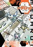 新装版 メダロット イッキ編(2) (KCデラックス コミッククリエイト)