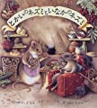 とかいのネズミといなかのネズミ (児童図書館・絵本の部屋)
